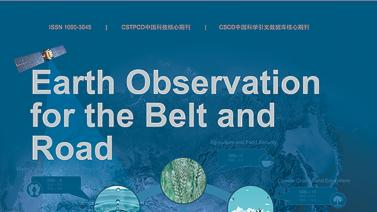 Bulletin of Chinese Academy of Sciences Launches Special Issue on Earth Observation for the Belt and Road